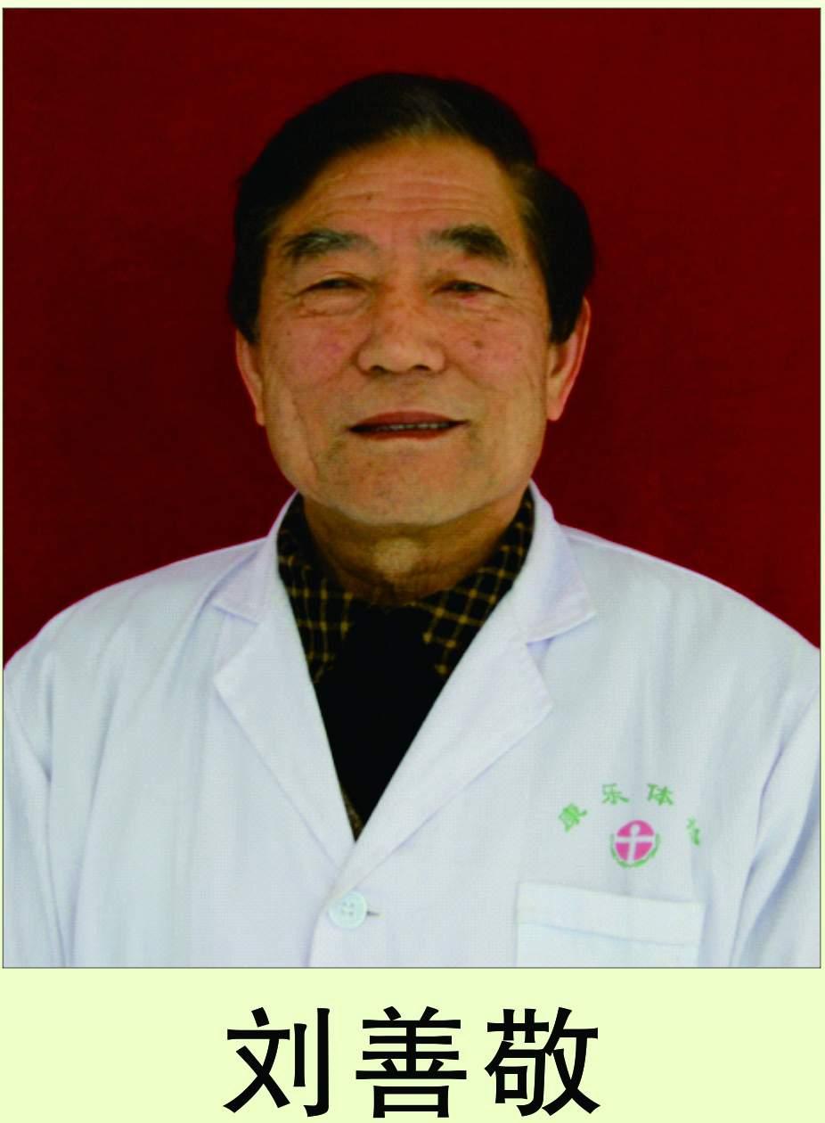 阜阳康乐健康体检中心|刘善敬 院长、内科副主任医师