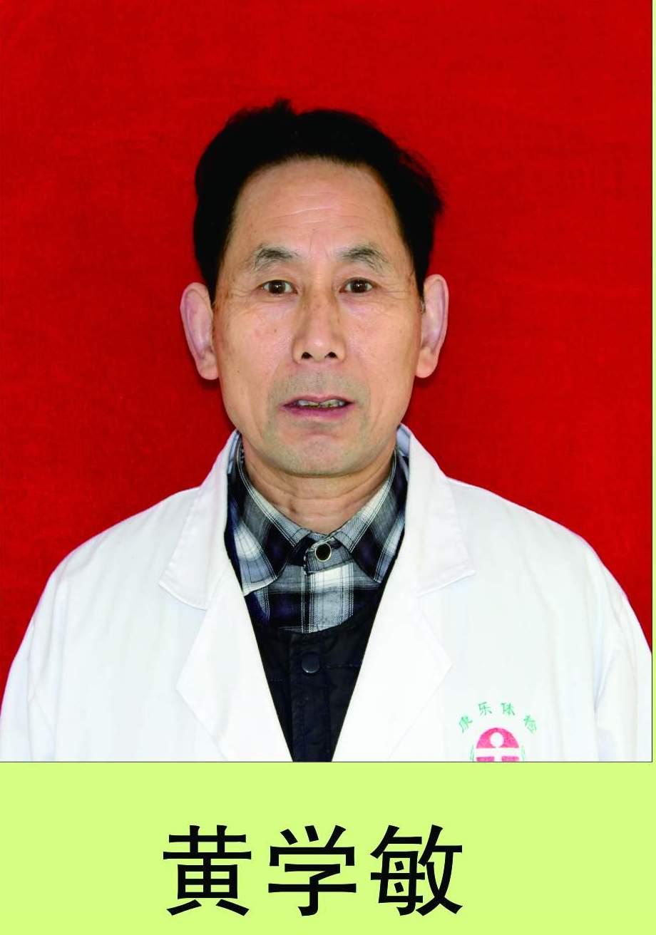阜阳康乐健康体检中心|黄学敏 内科主治医师、超声影像主管医师