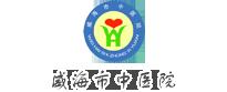 威海市中医院|体检|治未病|健康管理|健康评估|健康自测|检后服务|体检预约