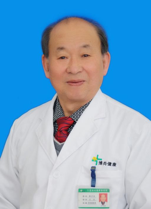 宁夏博尚健康体检院官网|李子实 主任医师