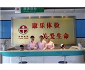 阜阳康乐健康体检中心|体检中心前台