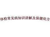 南昌大学上饶医院|常见病标题.jpg