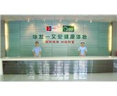 华发新城社区医院体检中心|体检中心咨询台