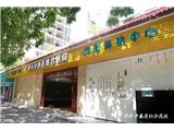 广州市中西医结合医院|体检中心正门.jpg